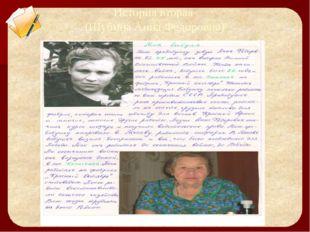История седьмая ( Захаров Александр Васильевич) В нашей семье участником боев
