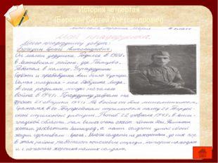 История десятая (Афанасьев Александр Павлович) Мой прадед, Афанасьев Александ