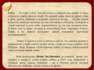 История одиннадцатая (Култыков Иван Яковлевич (1923 – 2006) Култыкова Екатери