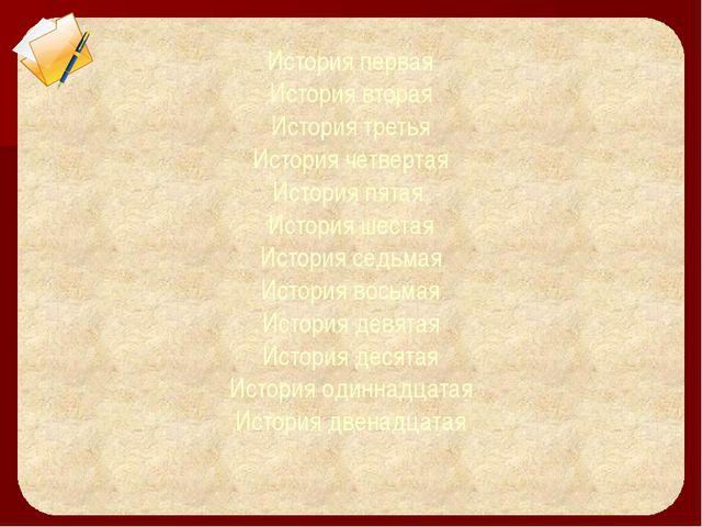 История пятая (Мезин Лев Ведеевич) Война… Это горе, слёзы. Она постучала в ка...