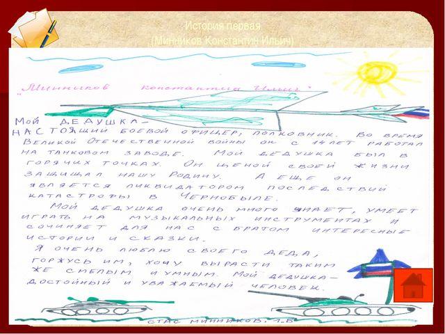 История шестая ( Куманев Павел Маркелович) Фролов Андрей 5 «А»
