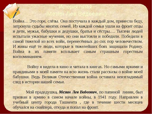 История одиннадцатая (Култыков Иван Яковлевич (1923 – 2006) Култыкова Екатери...