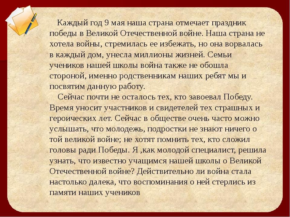 Каждый год 9 мая наша страна отмечает праздник победы в Великой Отечественно...