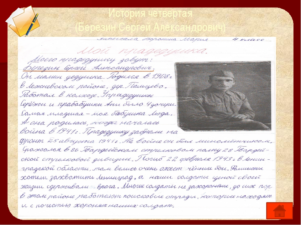 История десятая (Афанасьев Александр Павлович) Мой прадед, Афанасьев Александ...