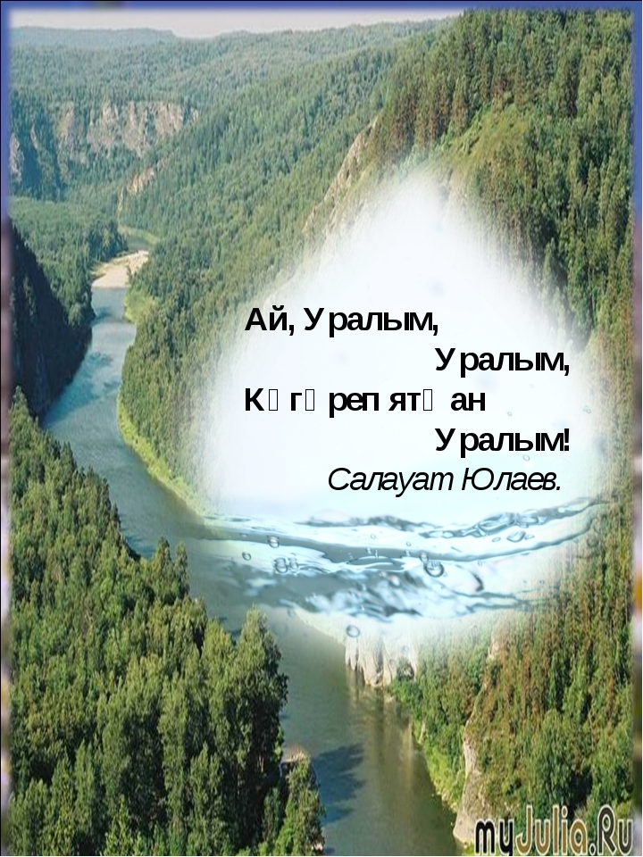 Ай, Уралым, Уралым, Күгәреп ятҡан Уралым! Салауат Юлаев.