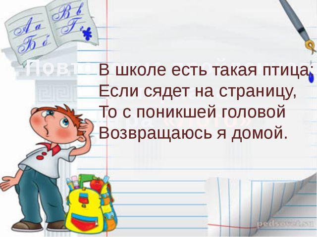 В школе есть такая птица: Если сядет на страницу, То с поникшей головой Возвр...