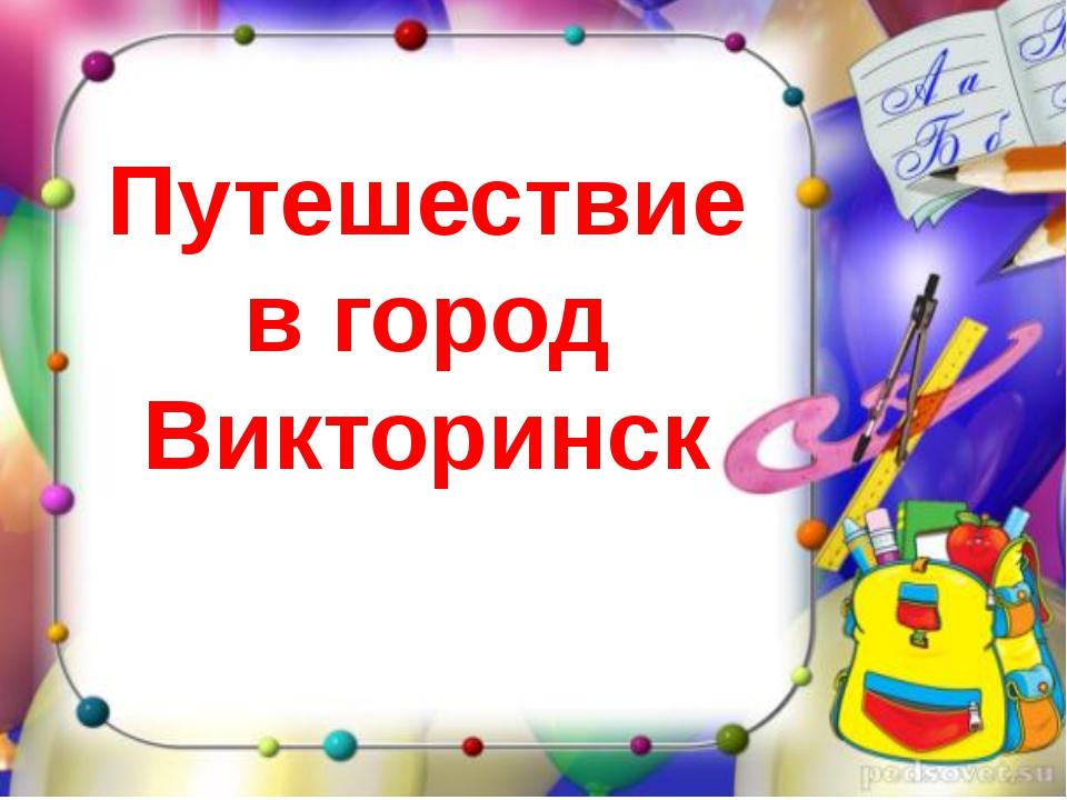 Путешествие в город Викторинск