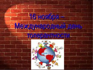 16 ноября – Международный день толерантности