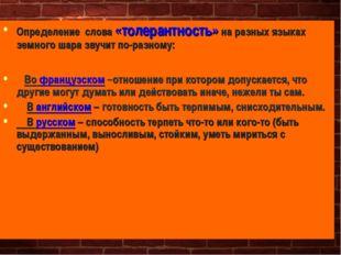 Определение слова «толерантность» на разных языках земного шара звучит по-раз