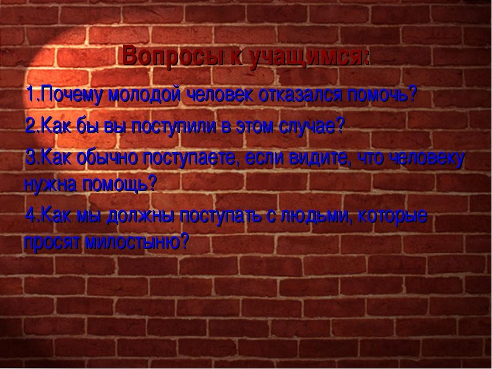 Вопросы к учащимся: 1.Почему молодой человек отказался помочь? 2.Как бы вы по...