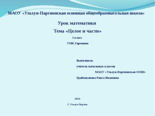 МАОУ «Ульхун-Партионская основная общеобразовательная школа» Урок математики