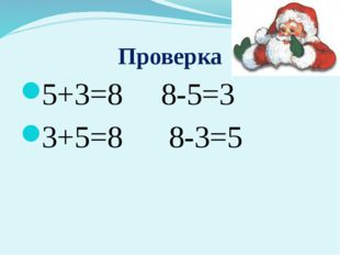 Проверка 5+3=8 8-5=3 3+5=8 8-3=5