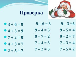 Проверка 3 + 6 = 9 4 + 5 = 9 7 + 2 = 9 4 + 3 = 7 2 + 5 = 7 9 – 6 = 3 9 – 3 =