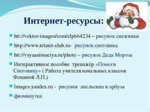 Интернет-ресурсы: htt://vektor-images/com/clp664234 – рисунок снежинки http: