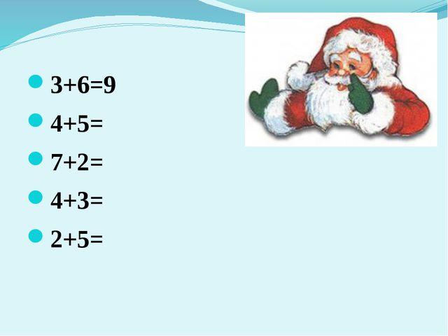 3+6=9 4+5= 7+2= 4+3= 2+5=