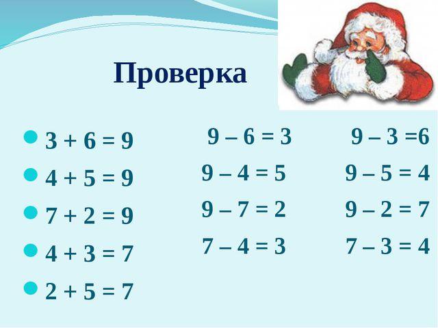 Проверка 3 + 6 = 9 4 + 5 = 9 7 + 2 = 9 4 + 3 = 7 2 + 5 = 7 9 – 6 = 3 9 – 3 =...