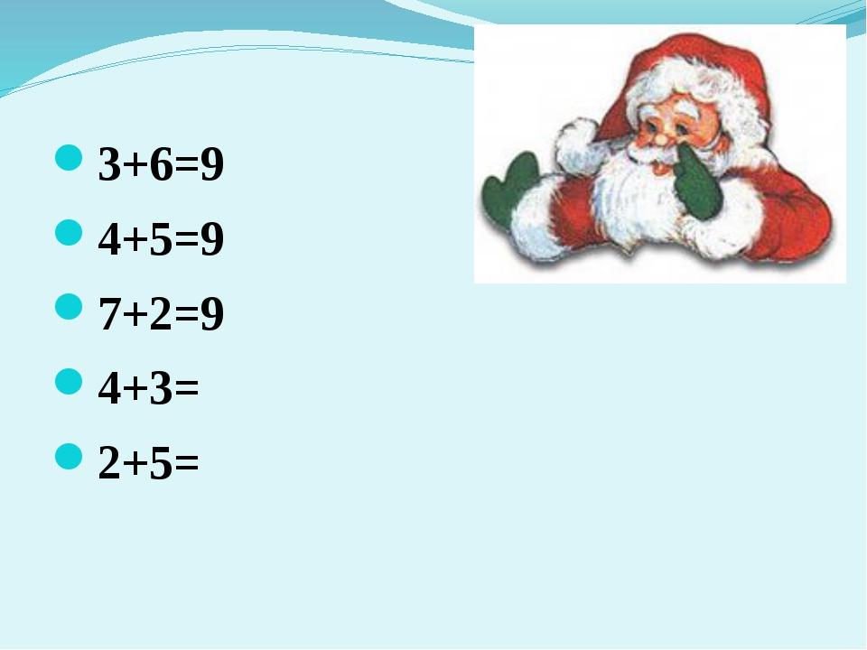3+6=9 4+5=9 7+2=9 4+3= 2+5=