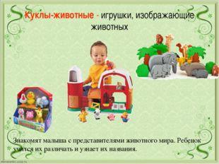 Куклы-животные- игрушки, изображающие животных Знакомят малыша с представите