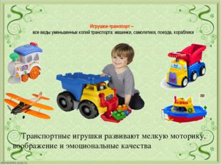 Игрушки-транспорт –  все виды уменьшенных копий транспорта: машинки, самолет