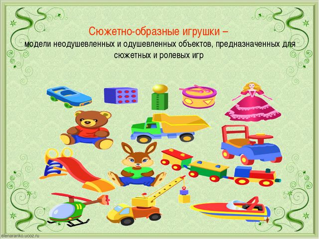 Сюжетно-образные игрушки – модели неодушевленных и одушевленных объектов, пре...
