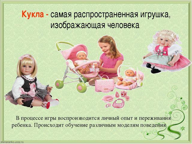Кукла - самая распространенная игрушка, изображающая человека В процессе игры...