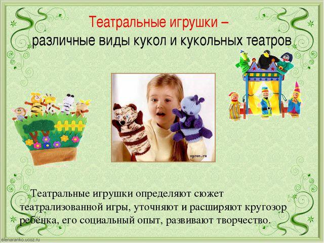 Театральные игрушки – различные виды кукол и кукольных театров Театральные иг...