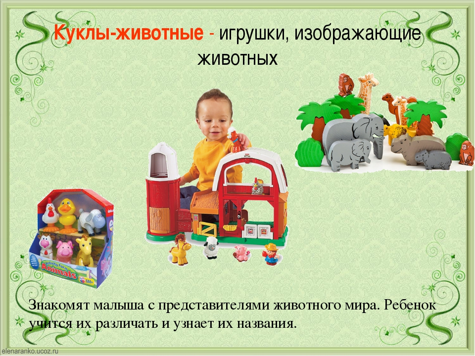 Куклы-животные- игрушки, изображающие животных Знакомят малыша с представите...