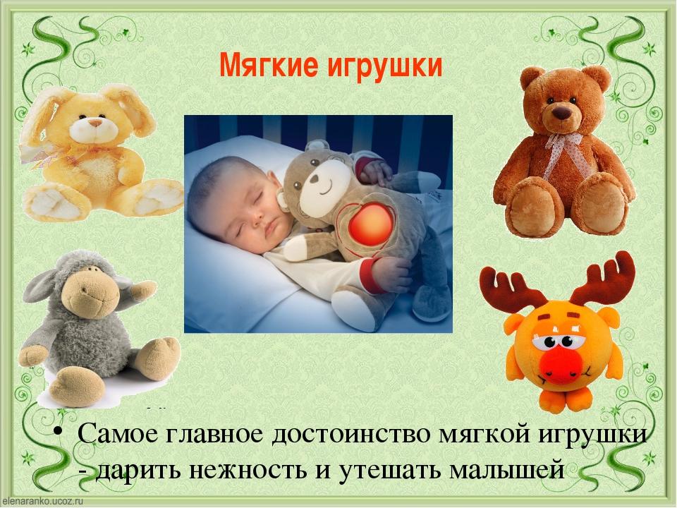 Мягкие игрушки Самое главное достоинство мягкой игрушки - дарить нежность и у...