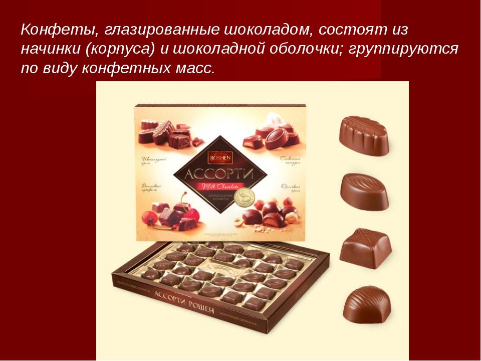 Конфеты, глазированные шоколадом, состоят из начинки (корпуса) и шоколадной о...
