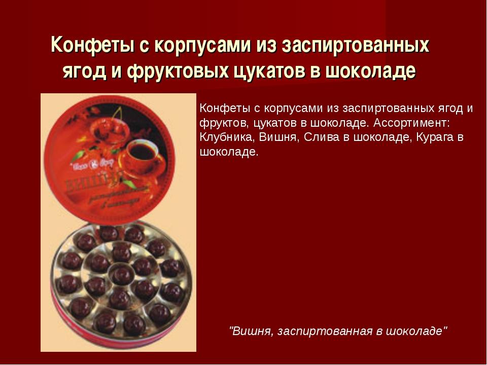 """Конфеты с корпусами из заспиртованных ягод и фруктовых цукатов в шоколаде """"Ви..."""