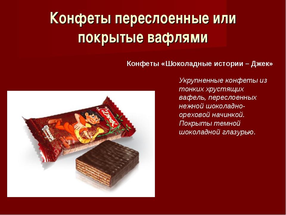Конфеты переслоенные или покрытые вафлями Конфеты «Шоколадные истории – Джек»...