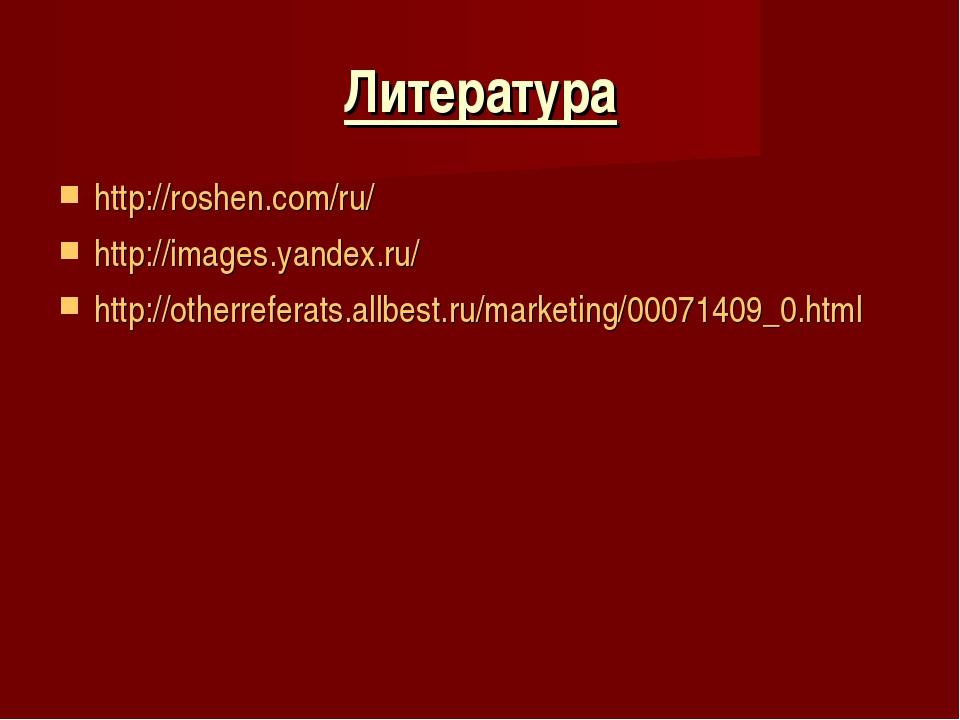 Литература http://roshen.com/ru/ http://images.yandex.ru/ http://otherreferat...
