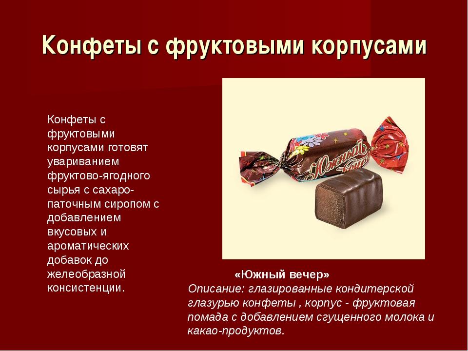 Конфеты с фруктовыми корпусами Конфеты с фруктовыми корпусами готовят уварива...