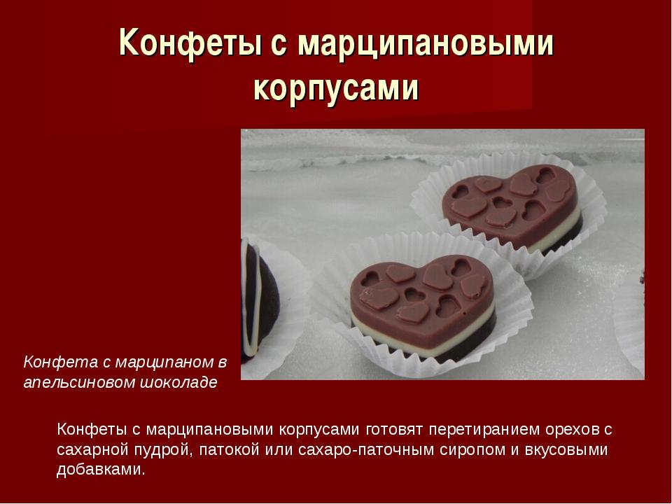 Конфеты с марципановыми корпусами Конфеты с марципановыми корпусами готовят п...