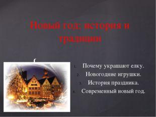 Новый год: история и традиции Почему украшают елку. Новогодние игрушки. Истор
