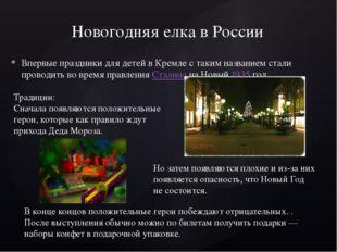 Впервые праздники для детей в Кремле с таким названием стали проводить во вре