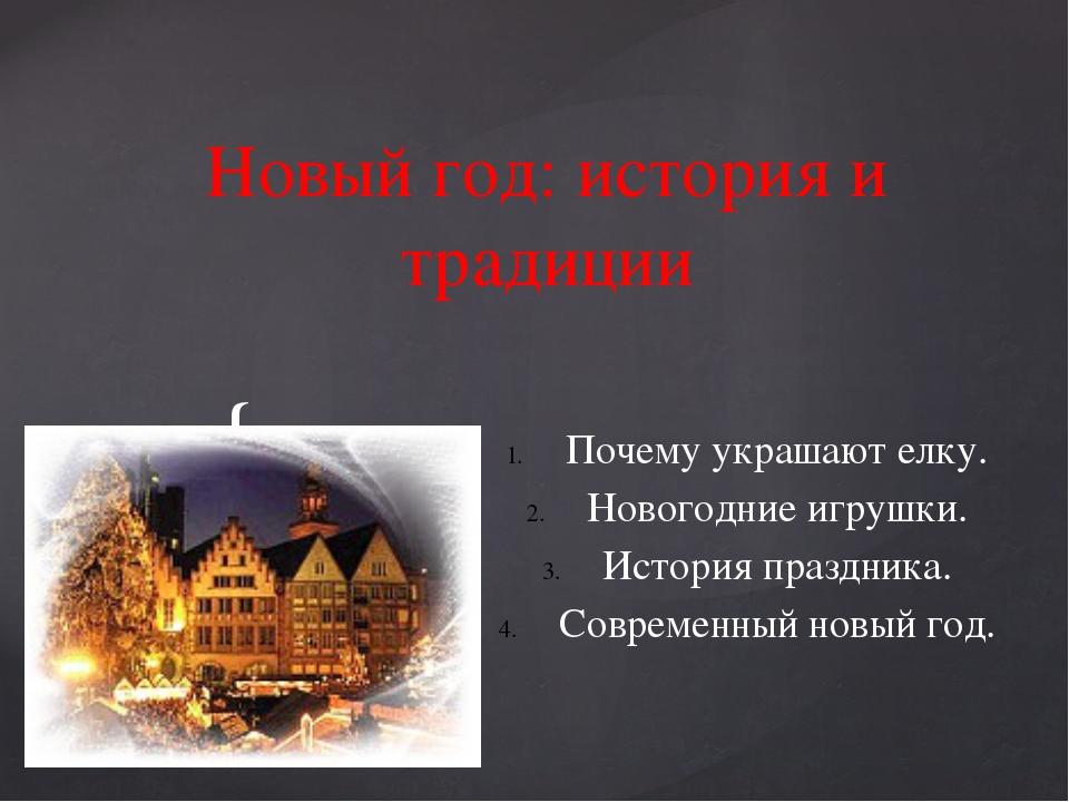 Новый год: история и традиции Почему украшают елку. Новогодние игрушки. Истор...