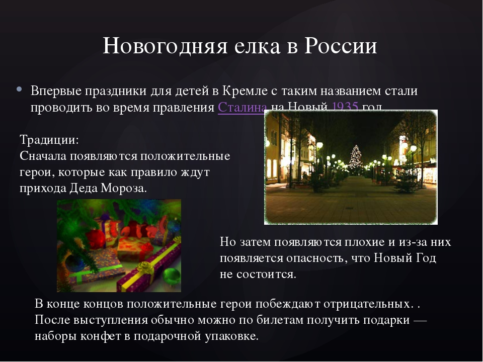 Впервые праздники для детей в Кремле с таким названием стали проводить во вре...