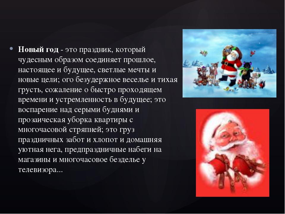 Новый год - это праздник, который чудесным образом соединяет прошлое, настоящ...