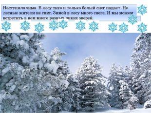 Наступила зима. В лесу тихо и только белый снег падает .Но лесные жители не с