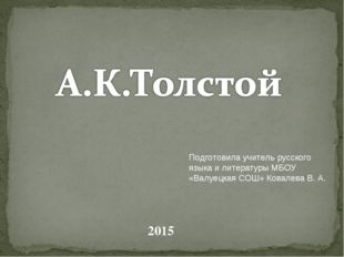2015 Подготовила учитель русского языка и литературы МБОУ «Валуецкая СОШ» Ков