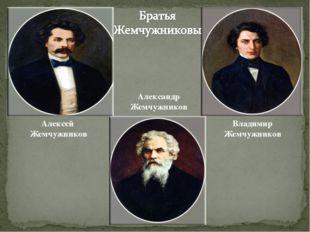 Алексей Жемчужников Владимир Жемчужников Александр Жемчужников