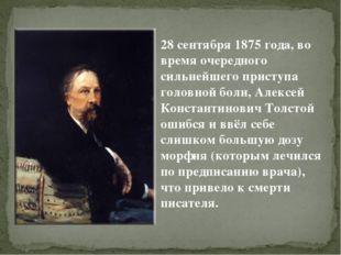 28 сентября 1875 года, во время очередного сильнейшего приступа головной боли