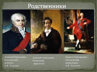 Алексей Кириллович Разумовский, дедушка А.К. Толстого Алексей Алексеевич Перо