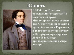 """В 1834 году Толстого определили """"студентом"""" в московский архив Министерства и"""