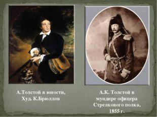 А.Толстой в юности, Худ. К.Брюллов А.К. Толстой в мундире офицера Стрелкового