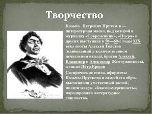 Козьма́ Петрович Прутко́в— литературная маска, под которой в журналах «Совре