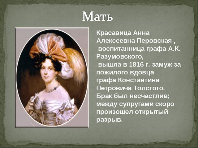 Красавица Анна Алексеевна Перовская , воспитанница графа А.К. Разумовского, в...