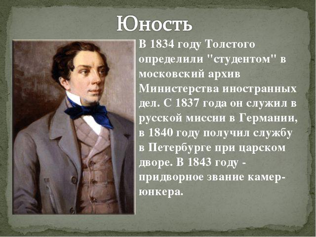"""В 1834 году Толстого определили """"студентом"""" в московский архив Министерства и..."""