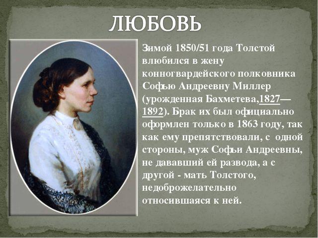 Зимой 1850/51 года Толстой влюбился в жену конногвардейского полковника Софью...